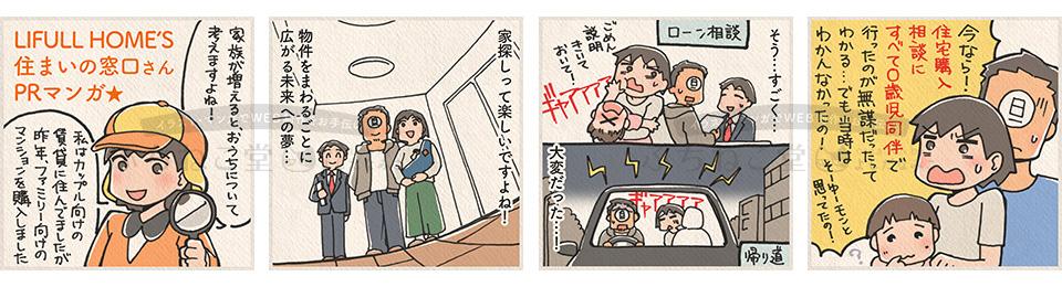 SNS用漫画