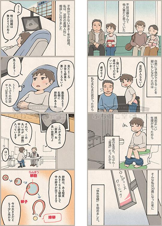 妊活エッセイ漫画 WEB連載 制作実績