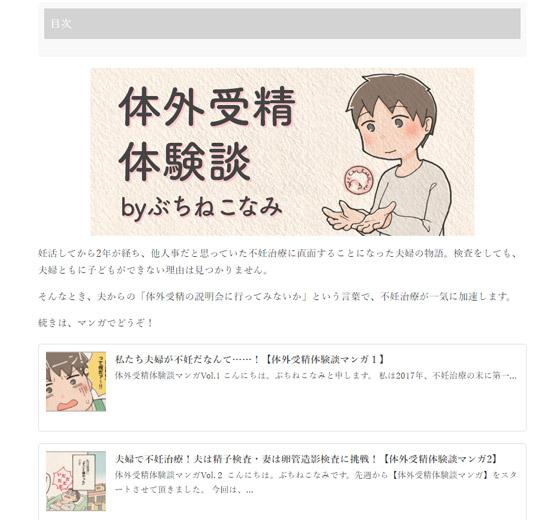 妊活エッセイ漫画 WEB連載 スクリーンショット