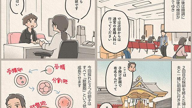 妊活エッセイ漫画 WEB連載 アイキャッチ画像