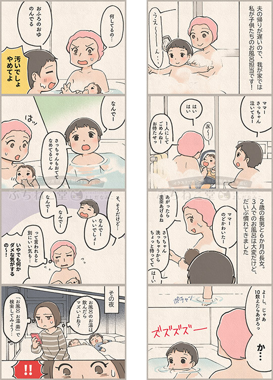 「スクラビングバブル ジャバ 1つ穴用」広告漫画 制作実績