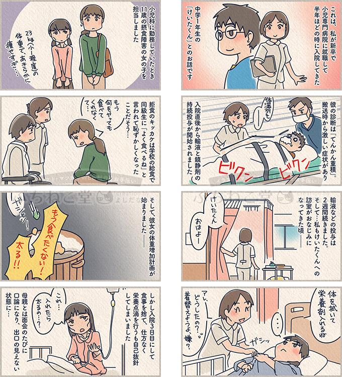 制作実績 看護師の体験記の漫画作画