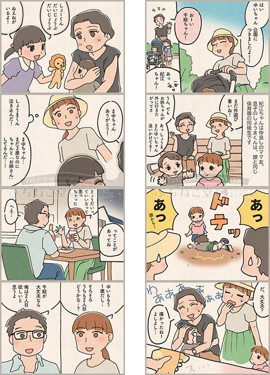 制作実績 葉酸サプリ広告漫画