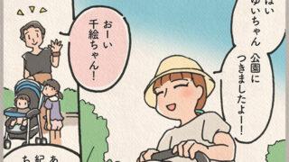 葉酸サプリのPR漫画 アイキャッチ画像